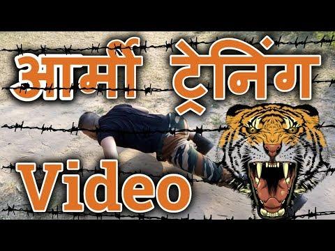 Army Training Video | आर्मी (सेना)  ट्रेनिंग |  Military Exercise