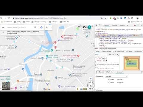 Как поменять геолокацию в Гугл хром / How To Change Geolocation In Google Chrome