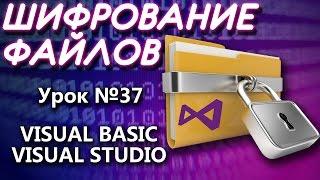 Урок #37 Visual Basic - Шифрование Дешифрование файла VB.NET ►◄