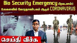 Bio Security Emergency பிரகடனம்!! | உலகளவில் கோரதாண்டவம் ஆடும் Coronavirus | COVID-19