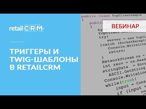 Работа с PipeLang и Twig в RetailCRM