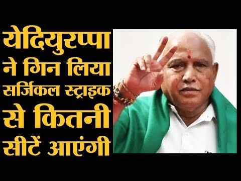 देश युद्ध की कगार पर है और BJP के BS Yeddyurappa इसे पार्टी के लिए जिताऊ बता रहे हैं
