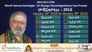 Weekly Rasi Phalalu January  24th - January 30th, 2016