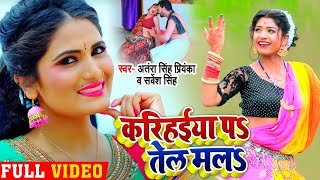 #Video - #Antra Singh | करिहइया पS तेल मलS | Karihaiya Pe Tel Mala | Sarvesh Singh | Bhojpuri Song