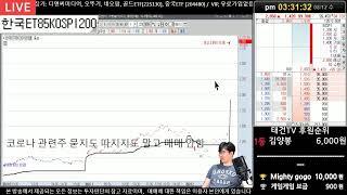 8.12 주식 실시간 무료방송 - 무료종목추천
