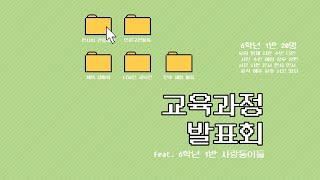 2020학년도 온라인 교육과정 발표회 / 왕남초등학교 …