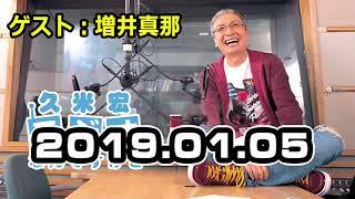 2019.01.05 久米宏 ラジオなんですけど ゲスト:増井真那 https://youtu...
