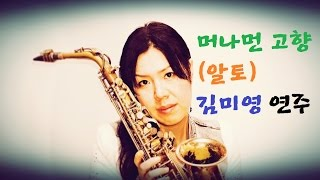 색소폰 연주(saxophone)-머나먼 고향(나훈아)-(알토)김미영 연주//밍밍