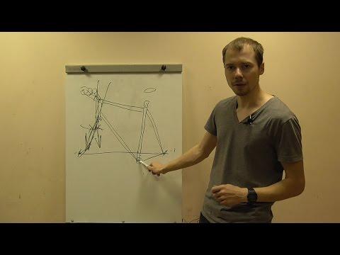 Как выбрать велосипед: Геометрия велосипеда.