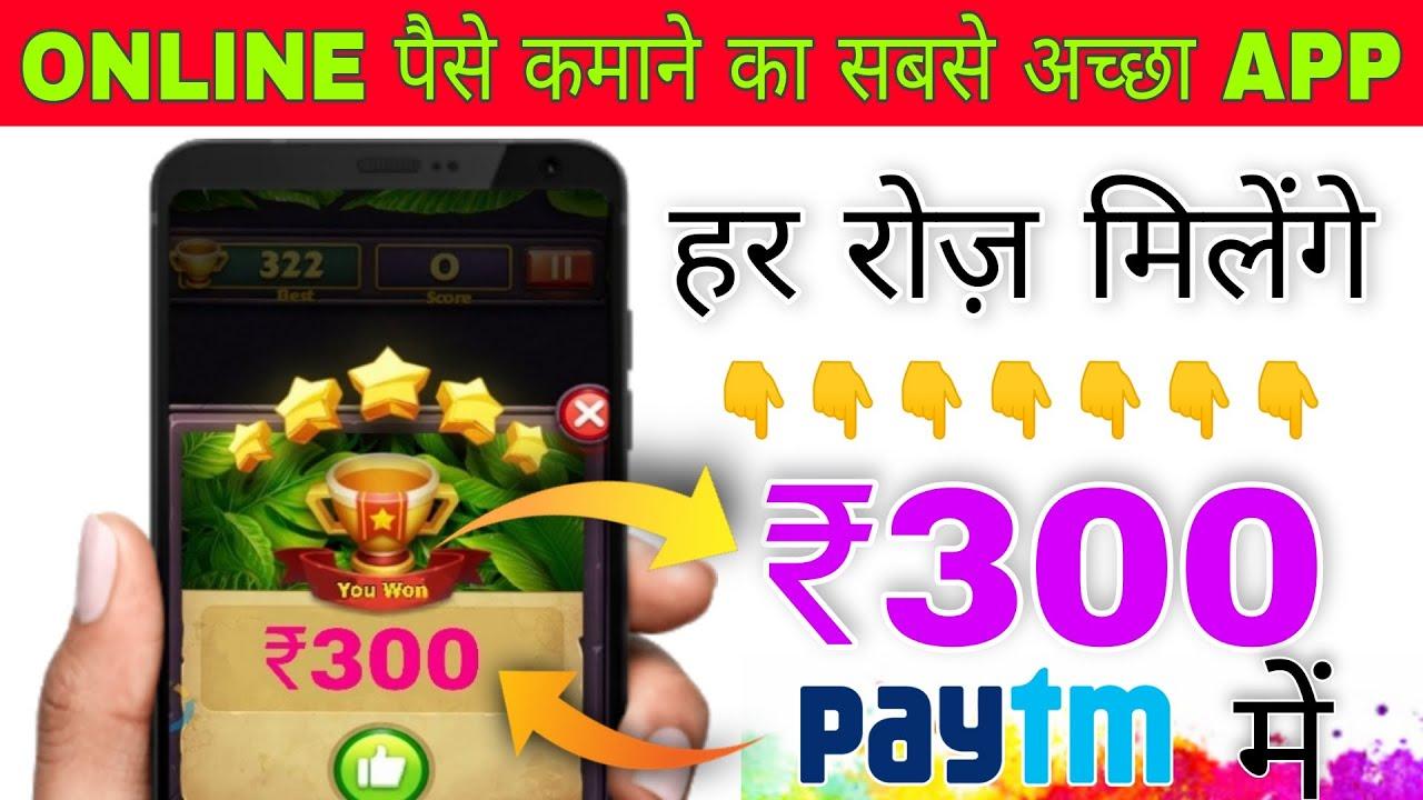 New App Loot Offer ! अब आएगा मजा हर रोज़ मिलेंगे ₹300 सीधे paytm में