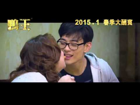The Gigolo 2015   Official Trial   Hong Kong Movie