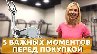Купить Эллиптический Тренажер Для Дома - ВАЖНО