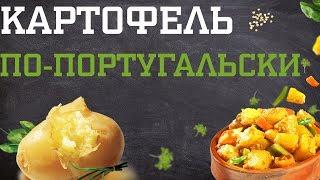 Картофель по-португальски. Дело вкуса 15.10.2018