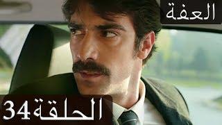 العفة الدبلجة العربية - الحلقة 34 İffet