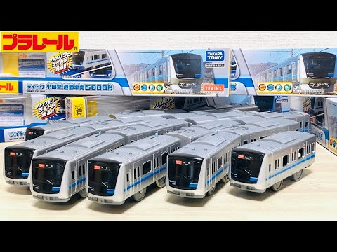 【プラレール】ライト付き小田急通勤車両5000形を買いました【開封】