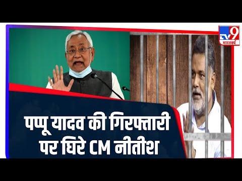 Pappu Yadav की गिरफ्तारी पर कटघरे में नीतीश सरकार, अपने ही करीबियों ने किया गिरफ्तारी का विरोध
