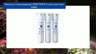 Фильтр стационарный КРИСТАЛЛ Н для жесткой воды обзор