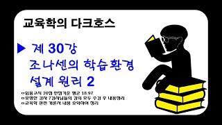 제30강★교수학습이론★- 조나센의 학습환경 설계원리2/…