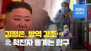 김정은, 코로나19 방역 만전 지시…북한 확진자 통계는…