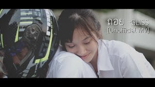 Gambar cover ถอย - GLISS [Unofficial MV]  - Petchproduction