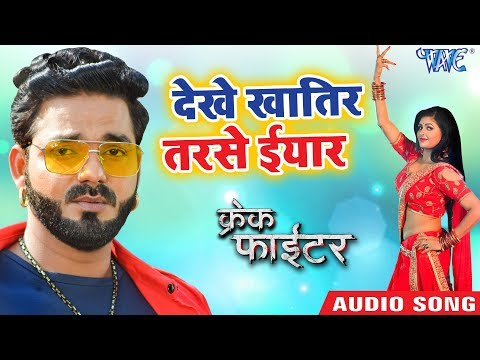 देखे खातिर तरसे ईयार - Pawan Singh - Crack Fighter - Chandani Singh - Superhit Bhojpuri Movie Songs
