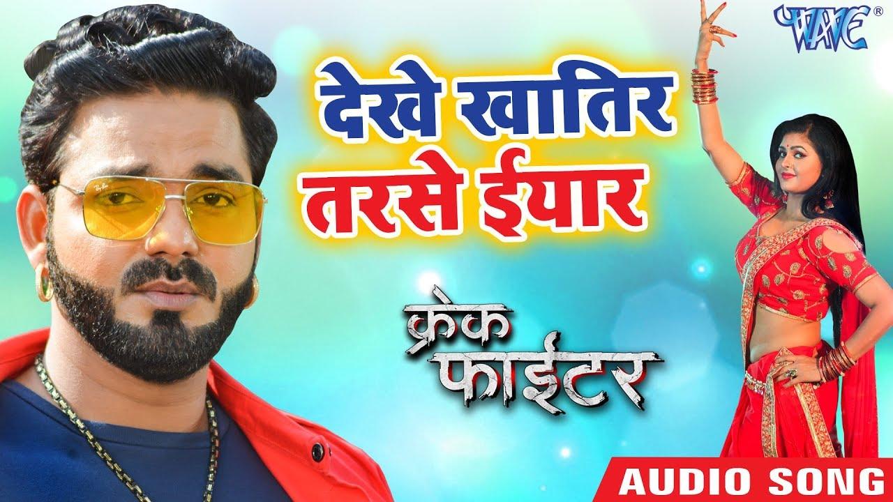 crack fighter pawan singh ke bhojpuri video film