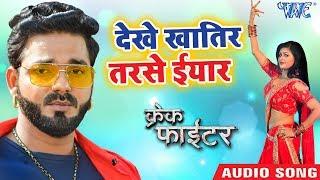 देखे खातिर तरसे ईयार Pawan Singh Crack Fighter Chandani Singh Superhit Bhojpuri Movie Songs