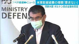 ボルトン氏暴露に河野大臣「要求あったことはない」(20/06/23)