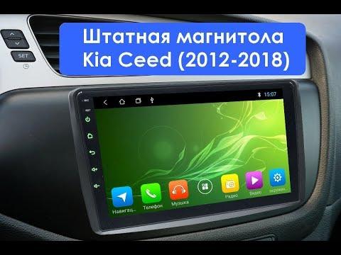 Штатная магнитола Kia Ceed (2012-2018) Android ZOY-089