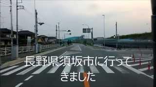 【通行止め】長野県須坂市に行ってきました【ラウンドアバウト】