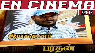 Director Bharadhan  Exclusive Interview