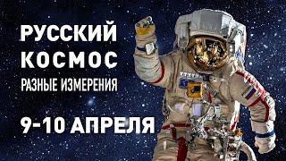 Русский космос: разные измерения. Измерение: наука