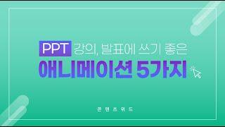 [PPT 시크릿] 김윤미 강사💛 파워포인트 디자인 전문가 되기