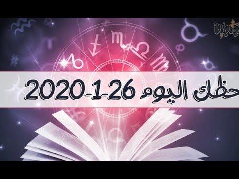 حظك اليوم الأحد 26-1-2020 في الحب والعمل والصحة مع نسرين  : برج العذراء