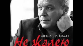 Александр Дюмин-Не жалею...Оригинальный альбом 2016-го года