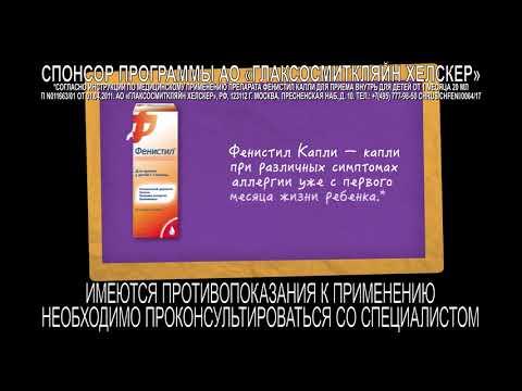 Фенистил ШДК стоп кадр