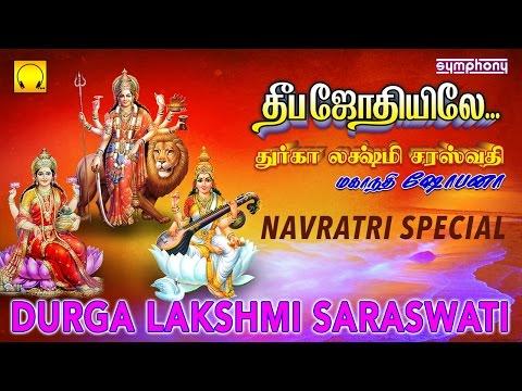 Deepa Jothiyile Durga Lakshmi Saraswati | Navarathri Tamil songs