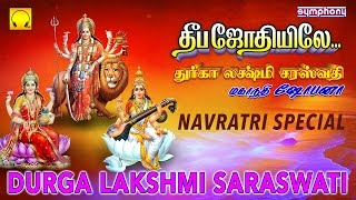 Deepa Jothiyile Durga Lakshmi Saraswati   Navarathri Tamil songs