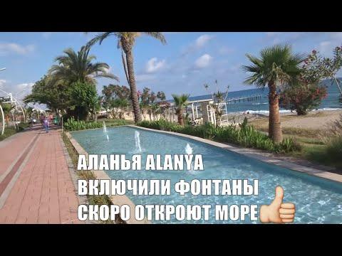 ALANYA 30 мая Скоро откроют море Как готовят пляжи Алании