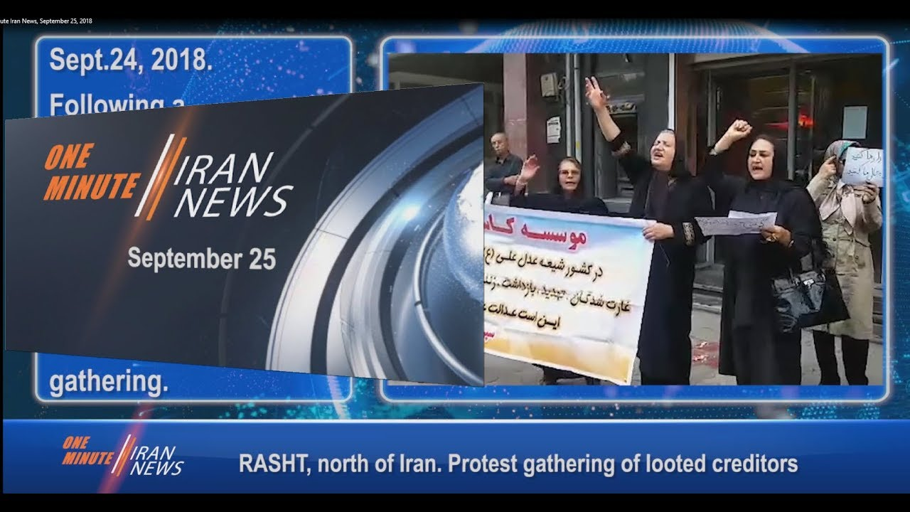One Minute Iran News, September 25, 2018