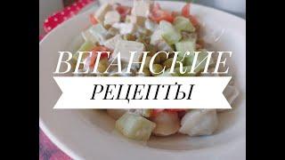 Веганские рецепты. Мой завтрак, обед и ужин