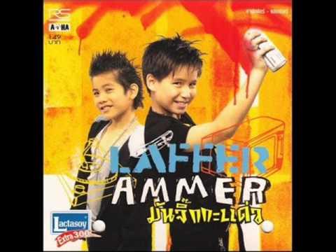 รวมเพลงศิลปินRS Laffer - Ammer อัลบั้ม มันจิ๊กกะแด่ว (พ.ศ. 2546)| Official Music Long Play
