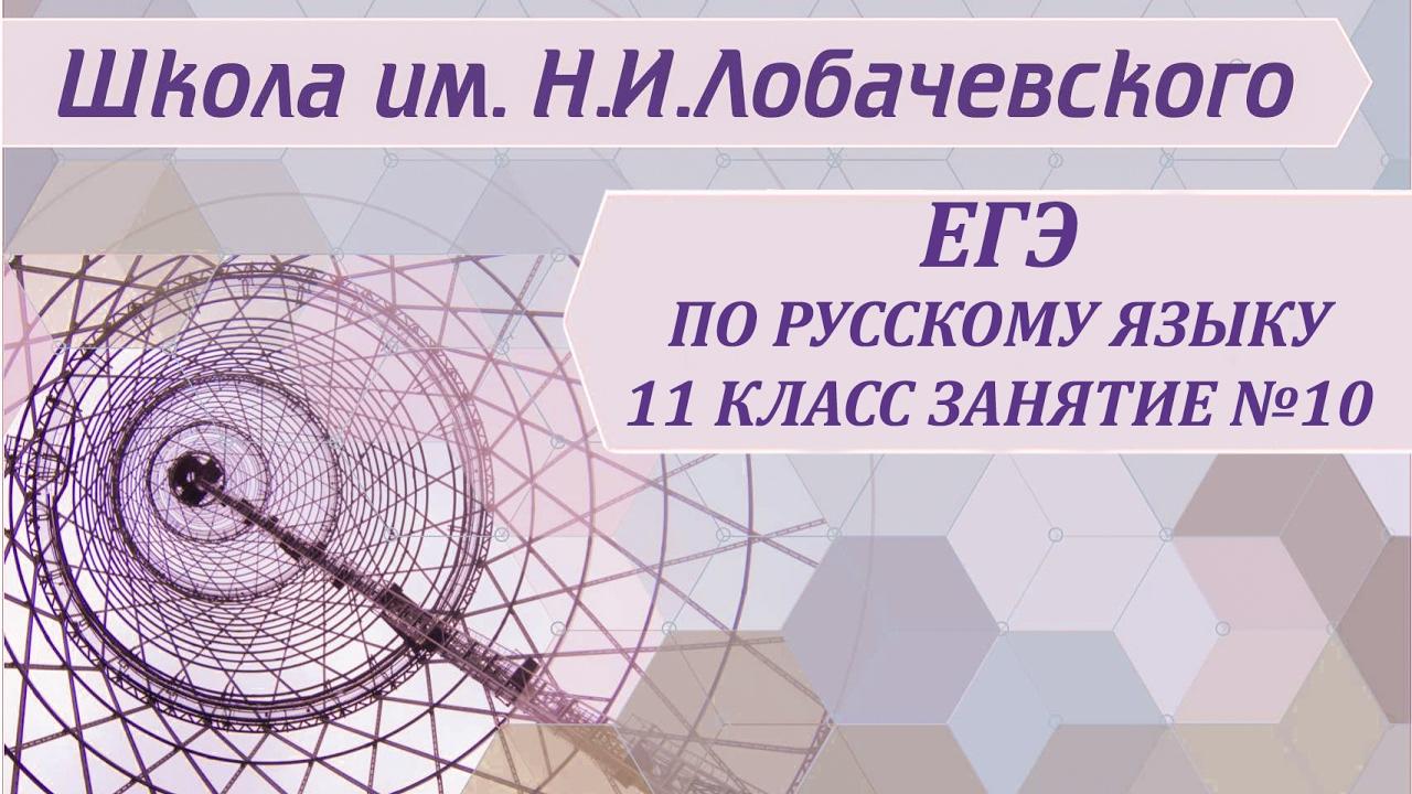 ЕГЭ по русскому языку 11 класс Занятие №10 Задание №16 Знаки препинания в предложениях