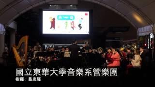 經典動畫戶外音樂會【共鳴】:國立東華大學音樂系管樂團演出時間/ 地點...