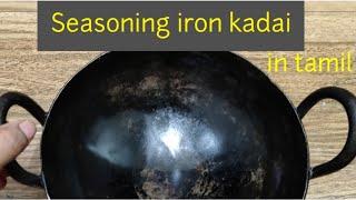 இரும்பு சட்டியை எப்படி பழக்குவது? | How to season Iron Kadai | seasoning iron pan step by step