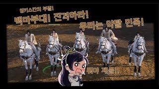 [수정 업로드] 백마부대 진격!