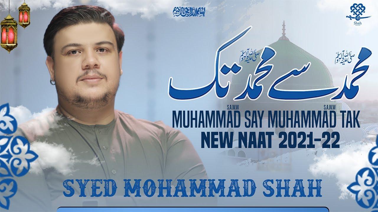 Download 17 Rabi ul Awal New Naat 2021 - Muhammad Se Muhammad Tak - Syed Mohammad Shah - Rabi ul Awal Naat