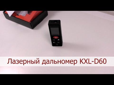 Лазерный дальномер KXL-D60 или лазерная рулетка