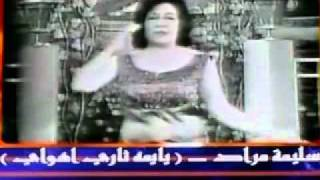 ghantho music archive old irak song salima murad montage alyas hanna nr 1360