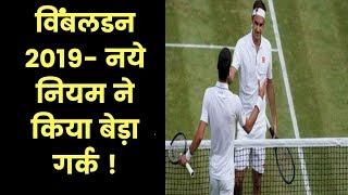 Wimbledon 2019 Final: विंबलडन 2019, नये नियम ने किया बेड़ा गर्क ! Roger Federer Vs Novak Djokovic